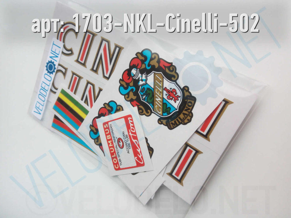 Набор наклеек Cinelli · Украина · 550 ₽